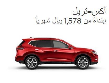 عروض التقسيط من Nissan السعودية علي سيارات بانفايندر